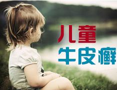 儿童患牛皮癣是遗传导致的吗
