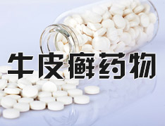 治疗牛皮癣的药物怎么用