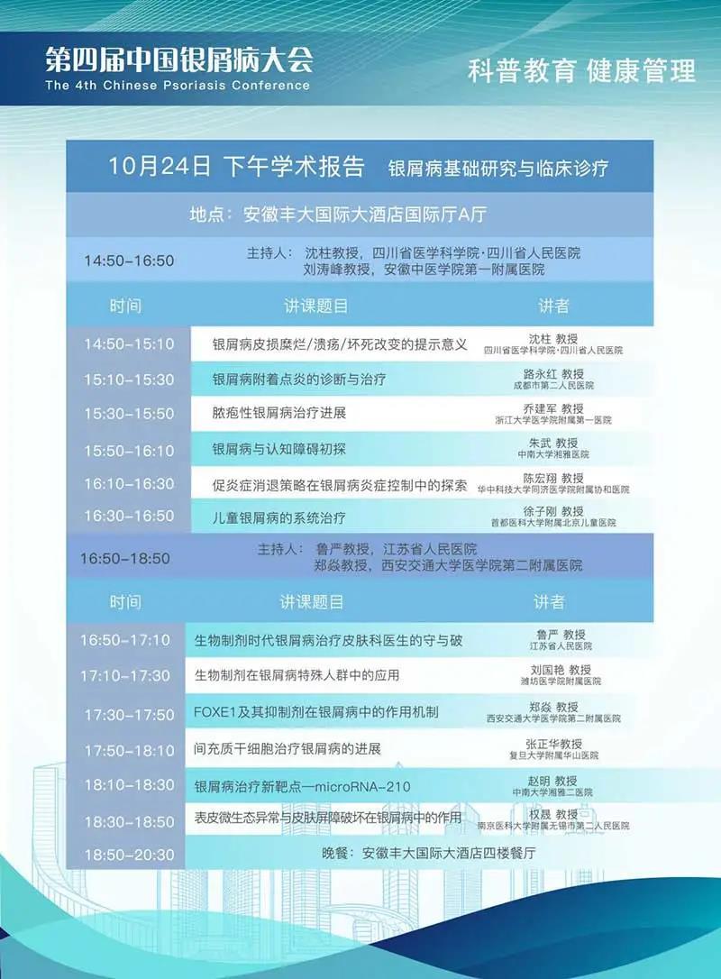 我院梅文主任受邀出席第四届中国银屑病大会